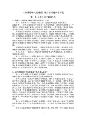 《中国近现代史纲要》课后思考题参考答案.doc