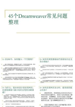 45个Dreamweaver常见问题整理.ppt