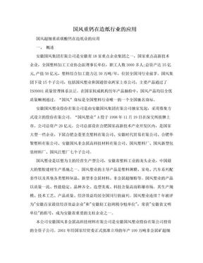 国风重钙在造纸行业的应用.doc