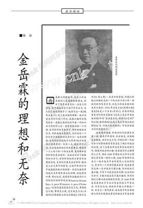 金岳霖的理想和无奈.pdf