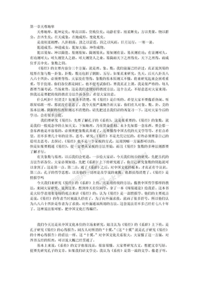 南怀瑾讲易经系传全套.doc