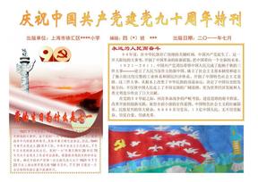 201107建党90周年电子小报.doc