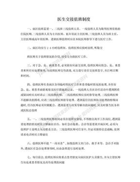 医生交接值班制度.doc
