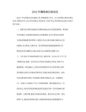 柳海燕2012年运动宝贝工作总结.doc