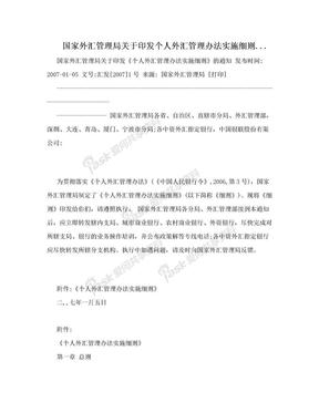国家外汇管理局关于印发个人外汇管理办法实施细则...