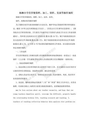 杨柳小学营养餐保鲜、加工、留样、发放等操作规程.doc