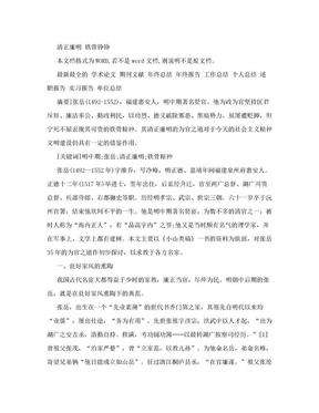 清正廉明 铁骨铮铮[权威资料].doc