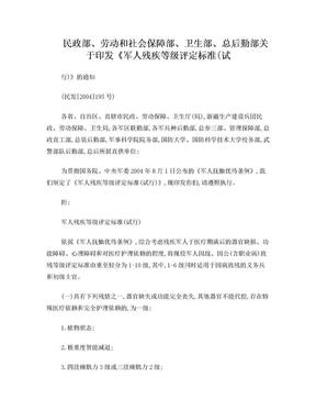 《军人残疾等级评定标准》(试行).doc