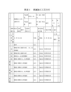 扁叉机械加工工艺卡片.doc