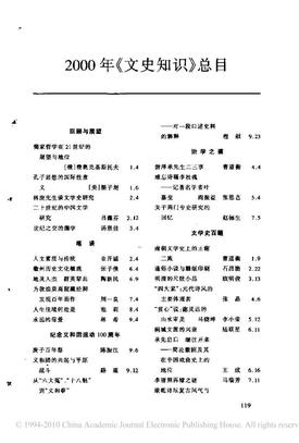 《文史知识》2000年1-12期总目.pdf