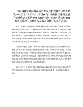开展精神病患者家属护理教育培训总结.doc