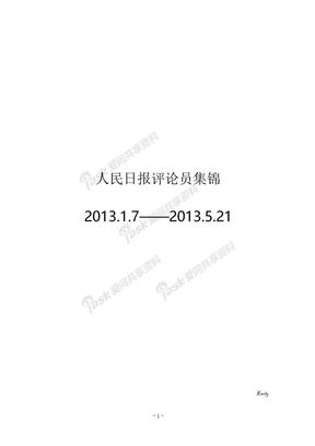 人民日报评论员文章集锦2013.1.7-5.21.doc