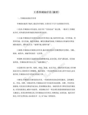 王秀珍刺血疗法.doc