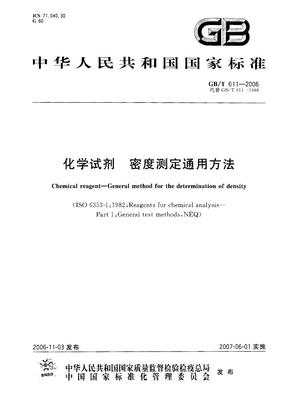 GBT 611-2006 化学试剂 密度测定通用方法.pdf