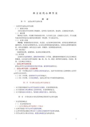 西方近代心理学史—复习版.doc