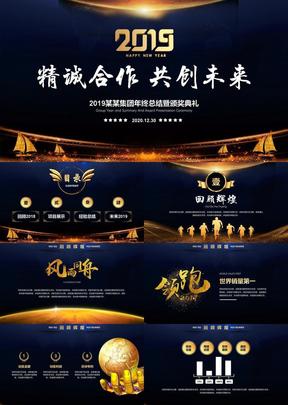 2019年企业公司年终盛典春节元旦员工颁奖PPT 317.pptx