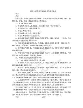 深圳台兴男科医院信息保密协议.doc