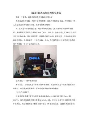 [最新]台式机组装教程完整版.doc