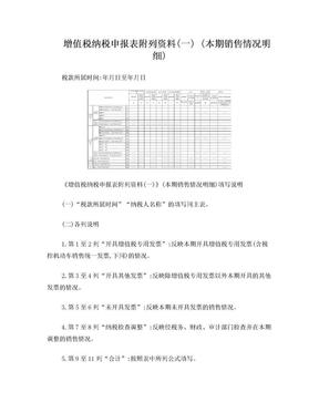 3,《增值税纳税申报表附列资料(一)》(本期销售情况明细).doc