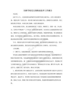 宣桥学校党支部换届选举工作报告.doc