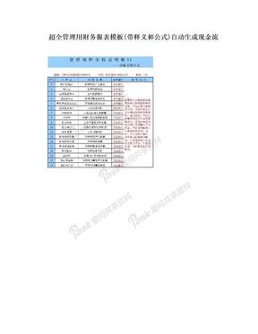 超全管理用财务报表模板(带释义和公式)自动生成现金流.doc