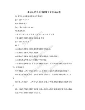 中华人民共和国建筑工业行业标准.doc