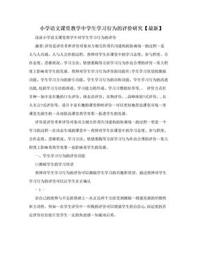 小学语文课堂教学中学生学习行为的评价研究【最新】.doc