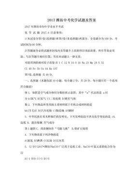 2017潍坊中考化学试题及答案.doc