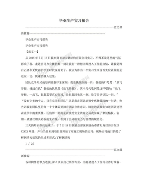 毕业生产实习报告.doc