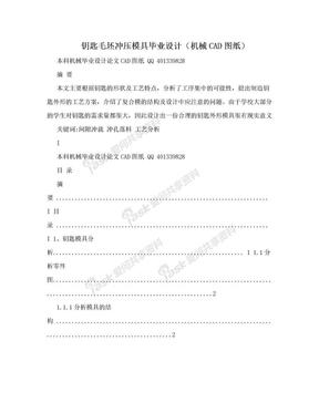 钥匙毛坯冲压模具毕业设计(机械CAD图纸).doc