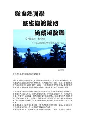 从自然美学谈生态旅游地的环境监测.doc
