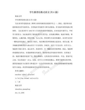 学生推荐信格式范文(共6篇).doc