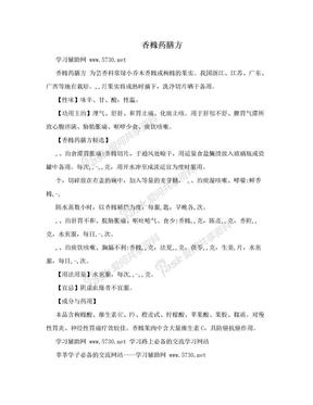 香橼药膳方.doc