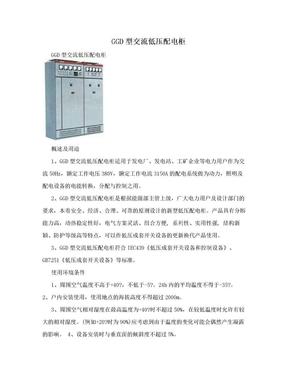GGD型交流低压配电柜.doc
