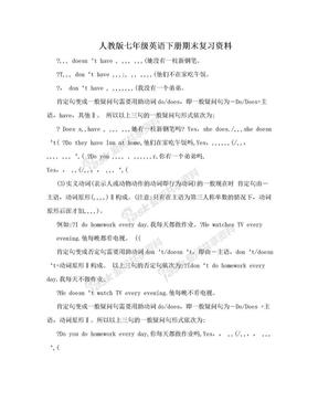 人教版七年级英语下册期末复习资料.doc