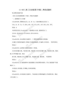 11-037_热工自动装置(中级)_理论试题库.doc