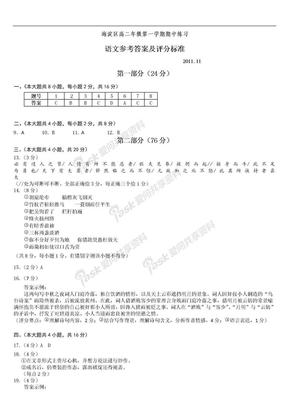 2011--2012学年第一学期期中海淀区高二年级语文练习答案[1].doc