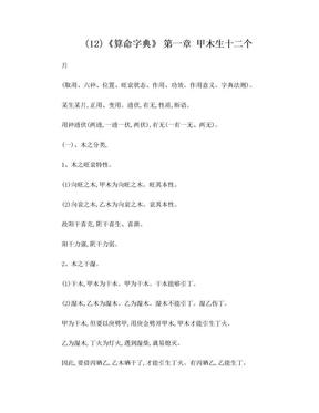 (12)《算命字典》第一章甲木生十二个月.doc