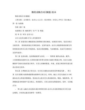 物资采购合同(钢筋)范本.doc