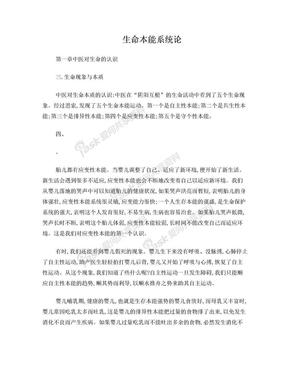 郭生白:生命本能系统论.doc