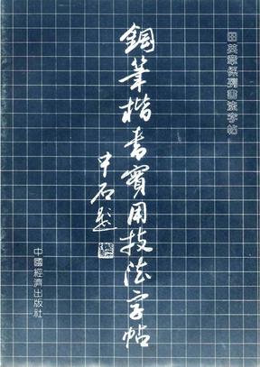 田英章硬笔楷书实用技法字帖.pdf