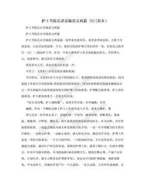 护士节院长讲话稿范文两篇 (2)(范本).doc