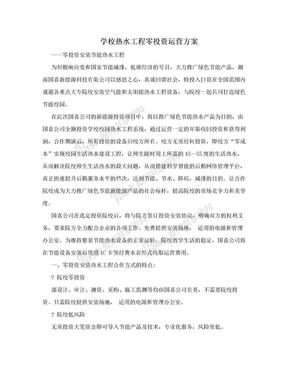 学校热水工程零投资运营方案.doc