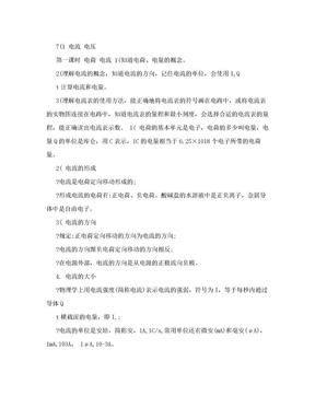 初中物理电学复习资料专题.doc