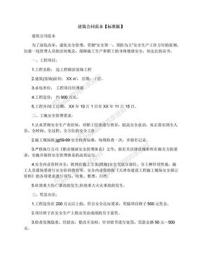 建筑合同范本【标准版】.docx