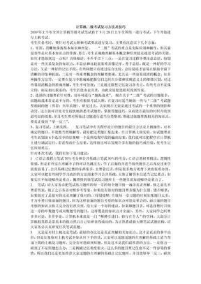 计算机二级考试复习方法及技巧.doc