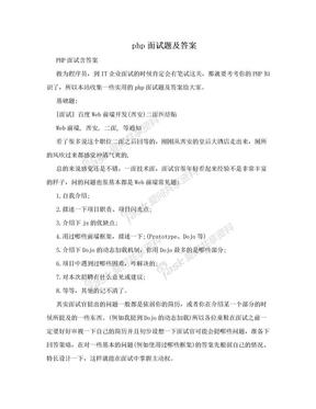 php面试题及答案.doc