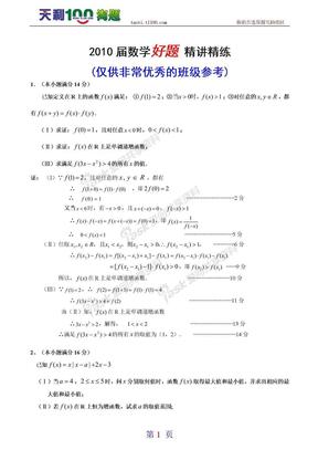 西点课业--高考数学好题精讲精练.doc