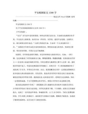 平安校园征文1500字.doc