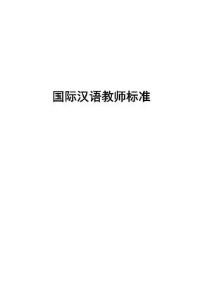 汉语国际教育之汉语教师标准.pdf